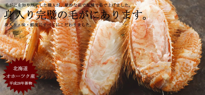 北海道オホーツクの毛ガニ