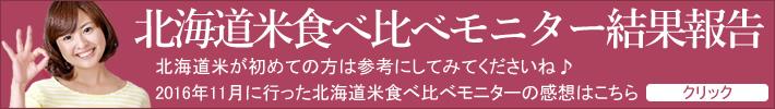 北海道米ゆめぴりかとななつぼしの食べ比べモニターの感想
