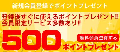 鮮・彩くらぶ新規会員登録で500Pプレゼント