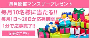 毎月開催プレゼント4月は北海道米ゆめぴりか