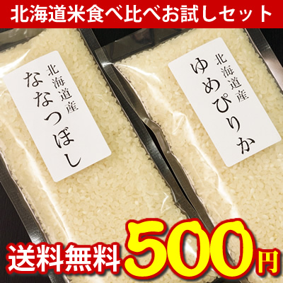 北海道米お試しセット
